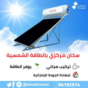 Solar Water Heater – Zenith